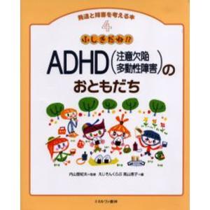 本 ISBN:9784623045891 内山 登紀夫 監修 高山 恵子 編 出版社:ミネルヴァ書房...
