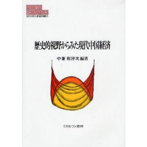 歴史的視野からみた現代中国経済