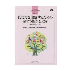 本 ISBN:9784623076529 白鳳短期大学/監修 出版社:ミネルヴァ書房 出版年月:20...