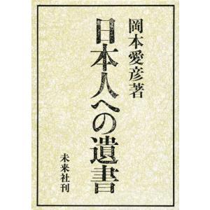 日本人への遺書