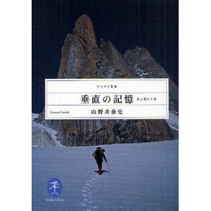 本 ISBN:9784635047210 山野井泰史/著 出版社:山と溪谷社 出版年月:2010年1...