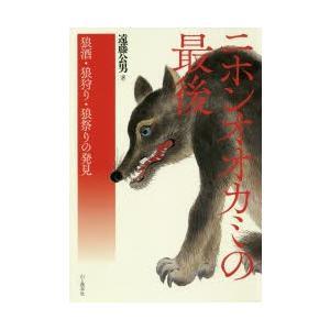 本 ISBN:9784635230094 遠藤公男/著 出版社:山と溪谷社 出版年月:2018年09...