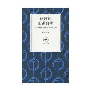 本 ISBN:9784635510042 笹原芳樹/著 出版社:山と溪谷社 出版年月:2014年11...