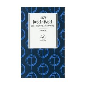 本 ISBN:9784635510110 太田昭彦/著 出版社:山と溪谷社 出版年月:2016年03...