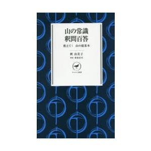本 ISBN:9784635510141 釈由美子/著 出版社:山と溪谷社 出版年月:2014年12...