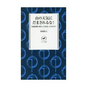 本 ISBN:9784635510196 猪熊隆之/著 出版社:山と溪谷社 出版年月:2016年12...