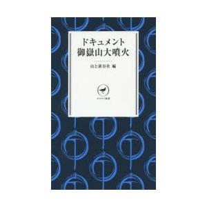 本 ISBN:9784635510240 山と溪谷社/編 出版社:山と溪谷社 出版年月:2014年1...
