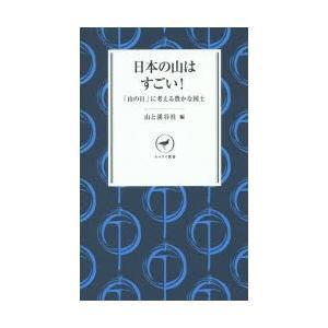 本 ISBN:9784635510295 山と溪谷社/編 出版社:山と溪谷社 出版年月:2015年0...