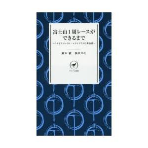 本 ISBN:9784635510325 鏑木毅/著 福田六花/著 出版社:山と溪谷社 出版年月:2...