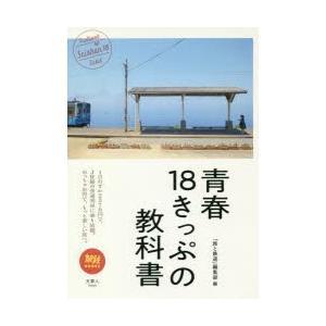 青春18きっぷの教科書|dss