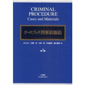 ケースブック刑事訴訟法|dss