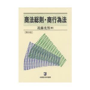 商法総則・商行為法|dss