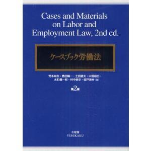 ケースブック労働法|dss