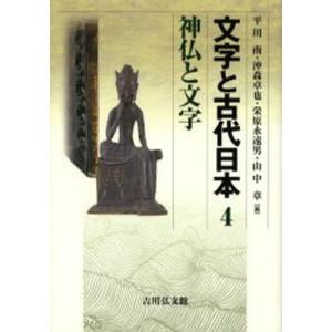 文字と古代日本 4|dss