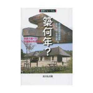 本 ISBN:9784642082709 国立歴史民俗博物館/編 坂本稔/編 中尾七重/編 出版社:...