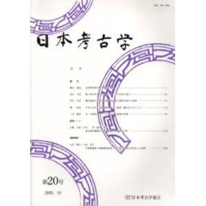 日本考古学 第20号|dss