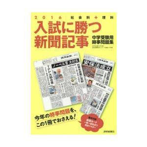 本 ISBN:9784643150100 浜学園/共同編集 駿台・浜学園/共同編集 読売新聞教育ネッ...
