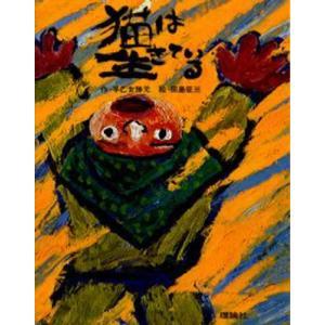 本 ISBN:9784652020050 早乙女勝元/作 田島征三/絵 出版社:理論社 出版年月:1...