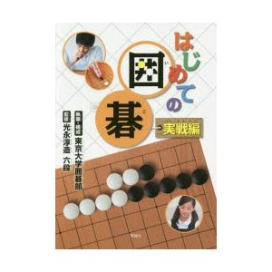 本 ISBN:9784652202838 東京大学囲碁部/構成・原稿執筆 光永淳造/監修 出版社:理...