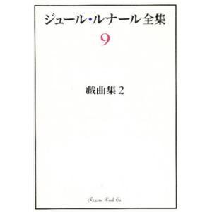 本 ISBN:9784653027874 ジュール・ルナール/〔著〕 柏木隆雄/編 住谷裕文/編 出...