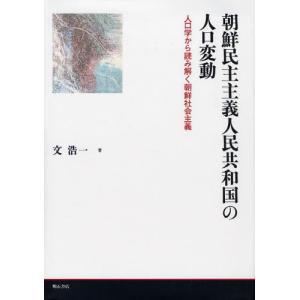 朝鮮民主主義人民共和国の人口変動 人口学から読み解く朝鮮社会主義 dss