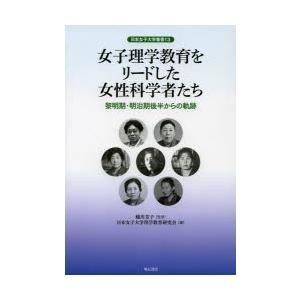 女子理学教育をリードした女性科学者たち 黎明期・明治期後半からの軌跡|dss