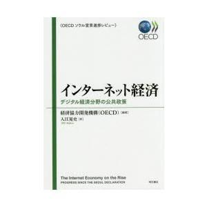 インターネット経済 デジタル経済分野の公共政策 OECDソウル宣言進捗レビュー|dss