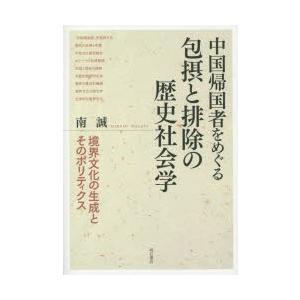 中国帰国者をめぐる包摂と排除の歴史社会学 境界文化の生成とそのポリティクス