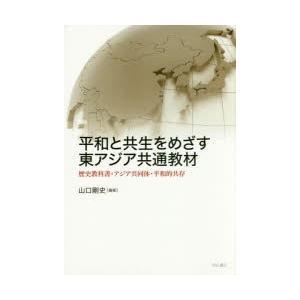平和と共生をめざす東アジア共通教材 歴史教科書・アジア共同体・平和的共存|dss