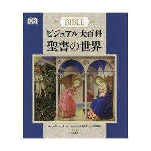本 ISBN:9784750344256 マイケル・コリンズ/総監修 月本昭男/日本語版監修 宮崎修...