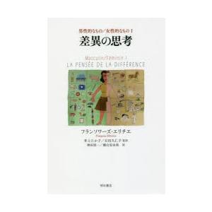 本 ISBN:9784750345321 フランソワーズ・エリチエ/著 井上たか子/監訳 石田久仁子...