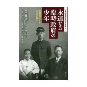 永遠(とわ)なる臨時政府の少年 解放後の混乱と民主化の闘い ...