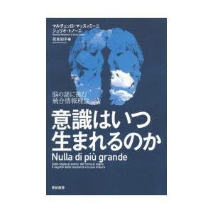 本 ISBN:9784750514505 マルチェッロ・マッスィミーニ/著 ジュリオ・トノーニ/著 ...