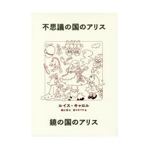 不思議の国のアリス・鏡の国のアリス 2巻セット