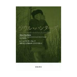 ソウル・ハンターズ シベリア・ユカギールのアニミズムの人類学|dss
