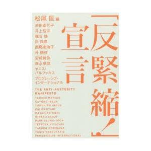 本 ISBN:9784750515892 松尾匡/編 池田香代子/著 井上智洋/著 梶谷懐/著 岸政...