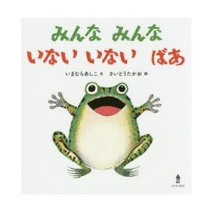 本 ISBN:9784751528389 いまむらあしこ/文 さいとうたかお/絵 出版社:あすなろ書...