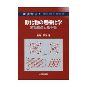 酸化物の無機化学 結晶構造と相平衡|dss
