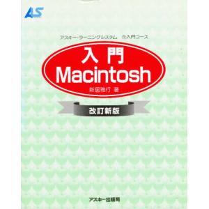 入門Macintosh