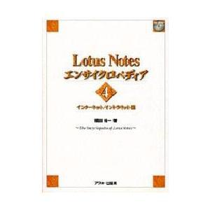 Lotus Notesエンサイクロペディア 4