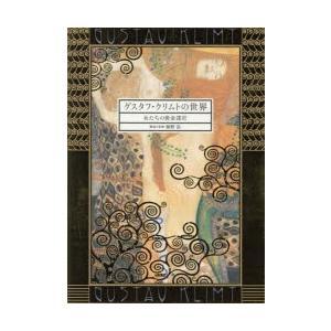 本 ISBN:9784756250414 グスタフ・クリムト/〔画〕 海野弘/解説・監修 出版社:パ...
