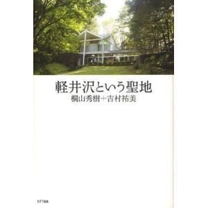 軽井沢という聖地 dss