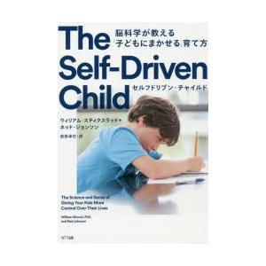 セルフドリブン・チャイルド 脳科学が教える「子どもにまかせる」育て方 dss