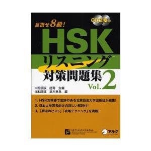目指せ8級!HSKリスニング対策問題集 Vol.2 dss