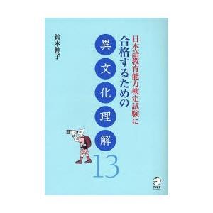 日本語教育能力検定試験に合格するための異文化理解13|dss