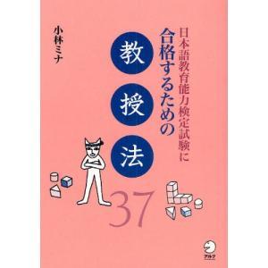 日本語教育能力検定試験に合格するための教授法37 dss