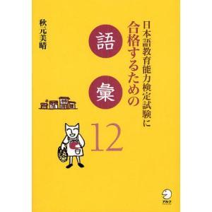 日本語教育能力検定試験に合格するための語彙12 dss