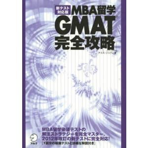 本 ISBN:9784757422179 アゴス・ジャパン/著 出版社:アルク 出版年月:2012年...