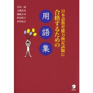 日本語教育能力検定試験に合格するための用語集 dss
