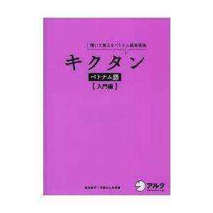 本 ISBN:9784757424173 吉本康子/著 今田ひとみ/著 日本語・マルチリンガル編集チ...